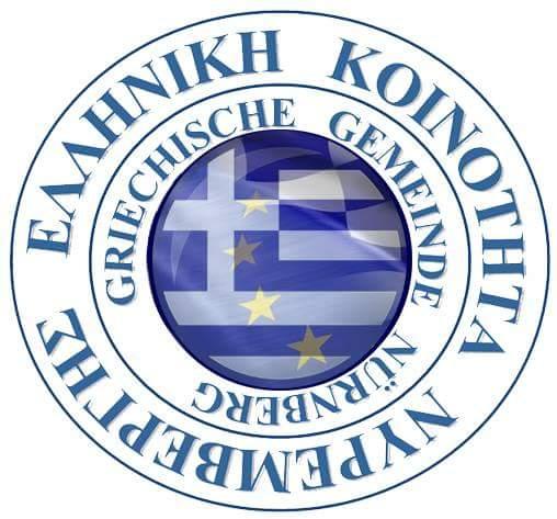 Ελληνική Κοινότητα Νυρεμβέργης - Griechische Gemeinde Nürnberg - Image 1