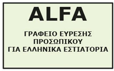 ALFA γραφείο ευρέσεως εργασίας