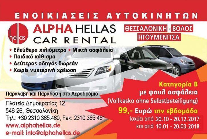 ΕΝΟΙΚΙΑΣΕΙΣ ΑΥΤΟΚΙΝΗΤΩΝ ALPHA HELLAS CAR RENTAL (Θεσσαλονίκη) - Image 1