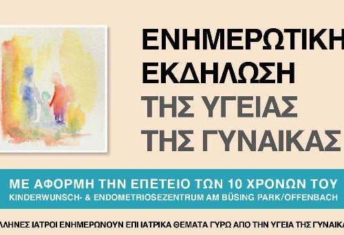 Plakat_empros