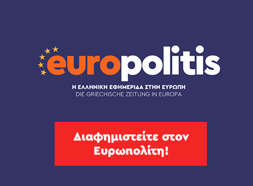 Europolitis