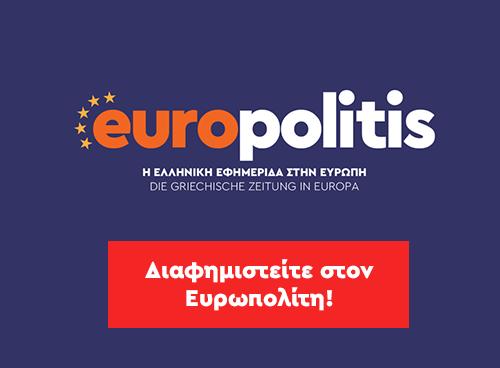 Europolitis